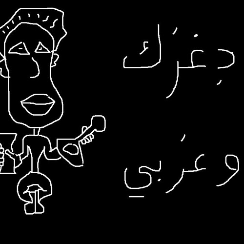 (hey arab / ya arabi) و عربي