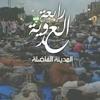 Download أذكار الصباح بصوت محمد عباس من رابعة Mp3