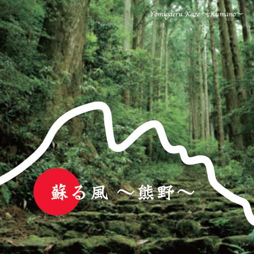 蘇る風 〜熊野〜Yomigaeru Kaze Kumano _Sample