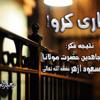 Tayyari Kro - Kalaam: Molana Masood Azhar - Awaz: Muhammad Bin Abid