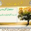Maulana Tariq Jameel Raiwind Ijtima Bayan 2014