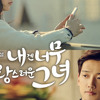 [Ringtone] Only You (Kim Tae Woo) - OST My Lovely Girl