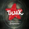 """ТНМК - радіоролик до концерту - презентації альбому """"Дзеркало"""""""