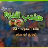 Download مهرجان هندب الدبه غناء عدوله &لالا Mp3