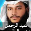 002 Abdul Rahman Ben Gamal Al-ausi