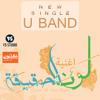 Download U Band   F5 Studio   لون الحقيقة (Vocals Only  بدون موسيقى) Mp3