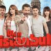 Ulan İstanbul / Tema 09