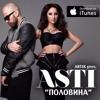 Artik Pres. Asti - Половина (Avero Extended Mix)