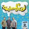 Download لون الحقيقه - بدون موسيقى Mp3