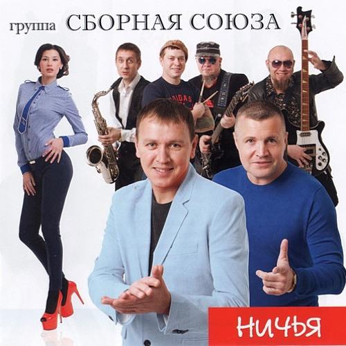 Сборная Союза - Заноза (Минусовка - MagnusStudioDEMO)