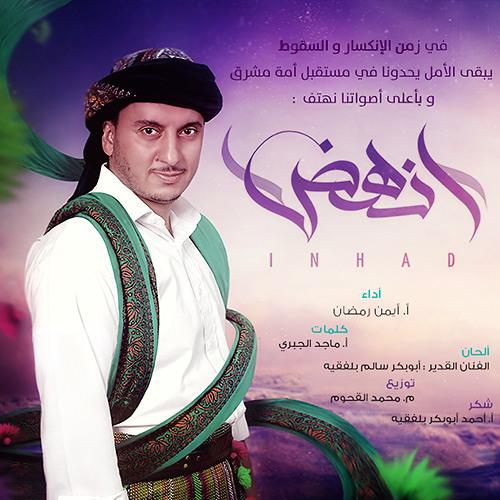 #انهض - #INHAD | ايمن رمضان - Official