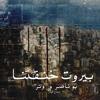 Download بيروت خنقتنا - ناصردين الطفّار و الوتر Mp3