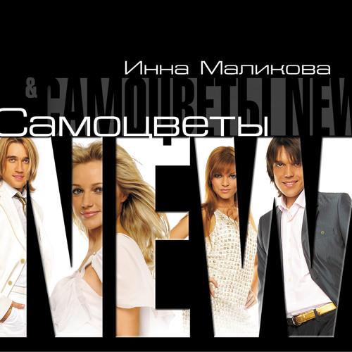 "Альбом ""Инна Маликова & Самоцветы NEW"" (2009)"