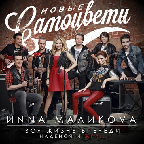 """Альбом """"Вся Жизнь Впереди"""" (2014)"""