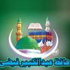 Aj Abdullah Ki Angna Mein (Urdu Naat) by Hafiz Abdul Kabeer Faizi