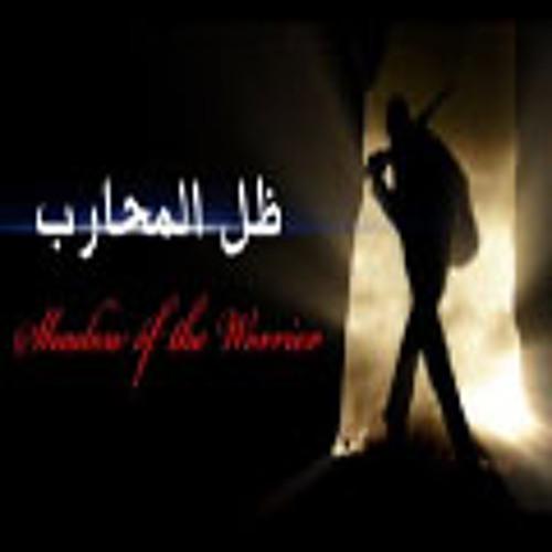 Zel El-Mo7areb ظل المحارب