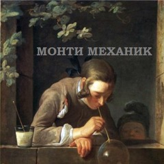 Монти Механик — 01 Фотоаппарат