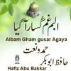 Album: Gham Gusar Agaya  - Jahan Jakay Dharkay - جہاں جا کے دھڑکے