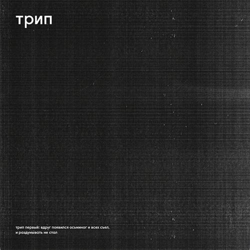 B1. Nina Kraviz - IMPRV