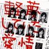 (cover) AKB48 - Keibetsu Shiteita Aijou (yumihika Ver)