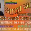 Bhandari Raaz[1]