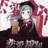 Renai Saiban (Hatsune Miku) (cover) (40mp) (vocaloid)