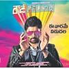 Download Aa Seethadevi Navvula- Rowdy Fellow.... Mp3