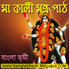 Maa Kali Mantra Srotra in Bengali