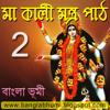 Maa Kali Mantro Path Bangla 2