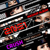 2NE1 - 'CRUSH' Album Mashup (First Version) (Mashup by J2J)