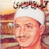 Download الشيخ محمد صديق المنشاوي - من سورة يوسف (إذ قال يوسف لأبيه)-مقام بياتي Mp3