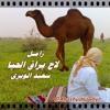 Download زامل - لاح براق الحيا ( أداء: سعيد الوبري ) كلمات سعد بن شفلوت Mp3