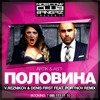 Artik Feat. Asti - Половина (Reznikov & Denis First Ft. Portnov Radio Remix)