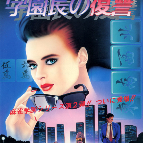 Field Tracker #111 - Japanese ambient pop of the 80's; November 23 2014