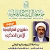 ندوة: مشروع استراتيجية الأمن الفکري - سماحة أستاذ الشيخ صالح الوائلي
