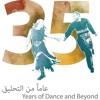ايد بتخلع جواسيس - فرقة الفنون الشعبية الفلسطينية
