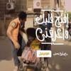 ا#افتح قلبك واعرفني كاملة - Mobinil Ramadan Full Song 2014 mp3