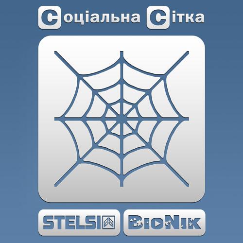 Stelsi & Bionik - Соціальна сітка (Social network) [Single]