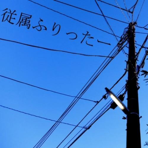 【Anna Nyui/暗鳴ニュイ】Dependent Fritters/従属ふりったー     by Tsunayoshi27