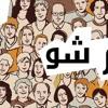 Download إذاعة هوا سمارت || اليوم شو || أبو فاخر من درعا || 26-11-2014 Mp3