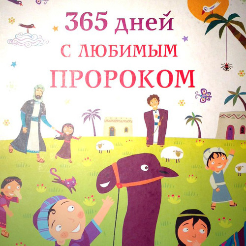 MIRadio.ru - C любимым Пророком - День 2й