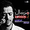 ♬ علے الهلباوي - مرسال لحبيبتے