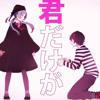 恋愛 裁判 【Renai Saiban】Juicio De Amor 【Love Trial】初音ミク【Hatsune Miku】Fandub Latino - Normis412