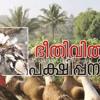 Bird Flue Hits Kuttanad പക്ഷിപ്പനി- കേരളം അനാസ്ഥ കാട്ടിയെന്ന് കേന്ദ്രം