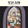 The Jazz Workshop - Mezare Israel Yekabtzenu (Worldwide Premiere)