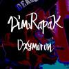 DimRapaK - Oxymoron
