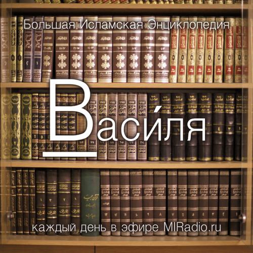 MIRadio.ru - БИЭ - Василя