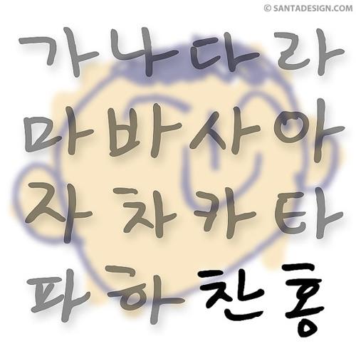 가나다라마바사 - Santa (Feat.Chanhong)