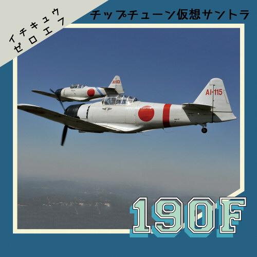190F: Zero Fighter