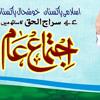 Islami Pakistan Khushhal Pakistan( New Tarana)